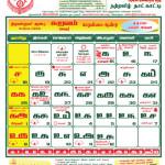 dheivamurasu_Tamil_Calendar_2015