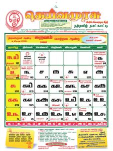 tamil calendar, tamizh calendar, tamil numeral calendar, thanith thamizh natkatti