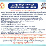 tamizh archagar course, தமிழ் அர்ச்சகர் படிப்பு