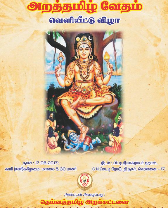 arathamizh-vedham-book-release