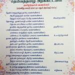 தமிழ்த்தாய் வணக்கம்