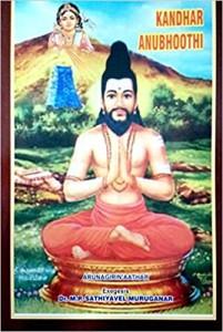 Kandhar Anubhoothi - An Ecstatic Exegesis