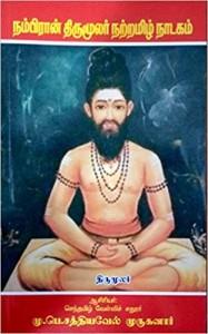Nambiran Thirumoolar - Nattramizh Nadakam
