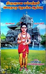Thirugnana Sambandar Avadhara Nokkam