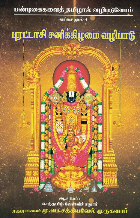 puratasi sanikizhamai viratham, புரட்டாசி சனிக்கிழமை விரதம்