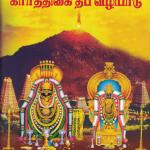 Karthigai Deepam Tamizh Vazhipaadu Book