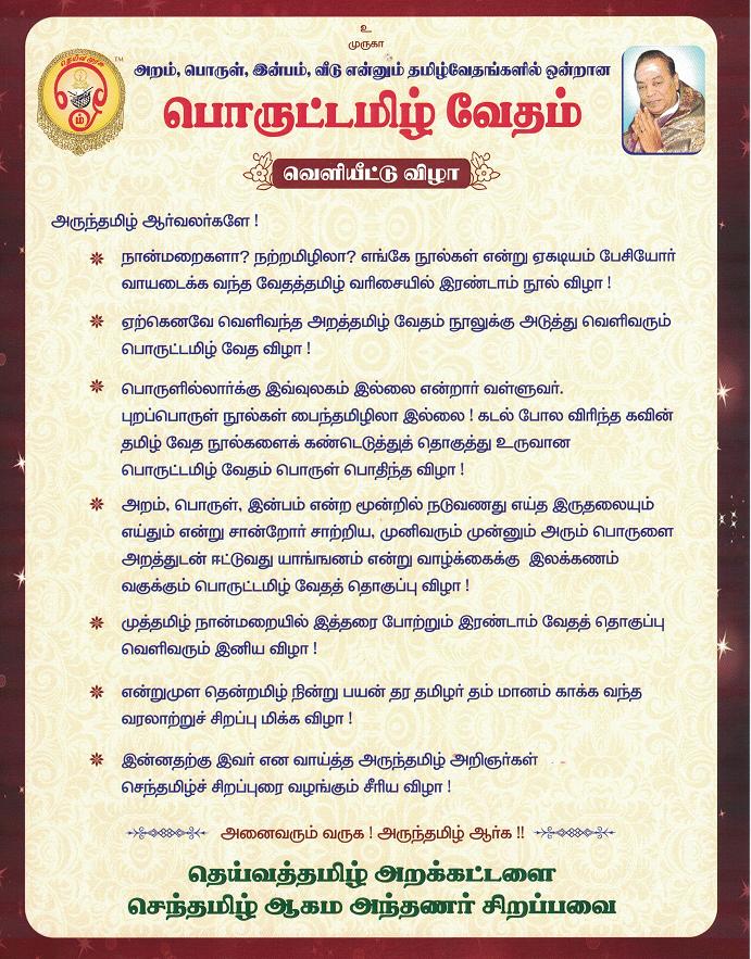 porulthamizh vedam பொருள் தமிழ் வேதம்