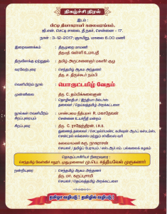 porultamizh vedam பொருள் தமிழ் வேதம்