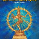 thiruvathirai-vazhipadu-arudhra-dharisanam