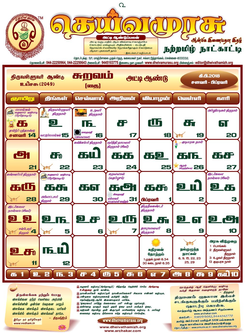 தமிழ் நாட்காட்டி thamizh calendar 2018