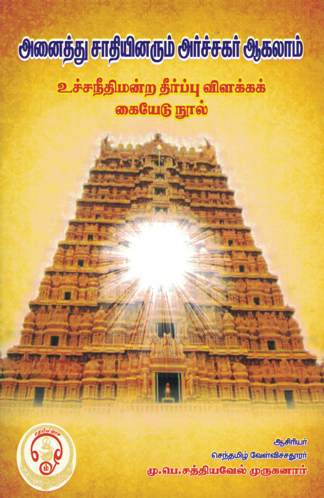 archagar judgement, all caste temple priests in tamilnadu