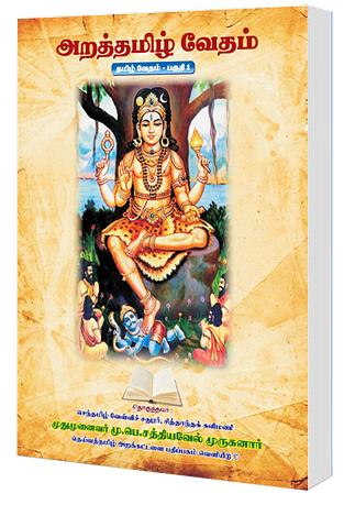 arathamizh vedham book