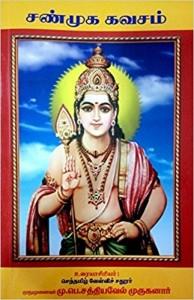 Shanmuga-Kavasam