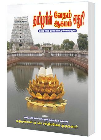 tamizh vedham book, tamil vedam