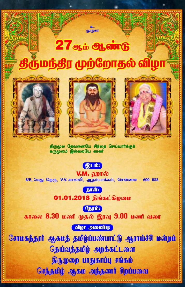 Thirumanthira-Mutrothal-Vizha-27
